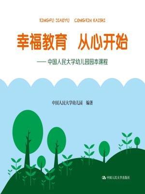 幸福教育 从心开始——中国人民大学幼儿园园本课程