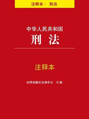 中华人民共和国刑法注释本
