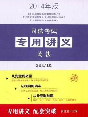 司法考试专用讲义:民法