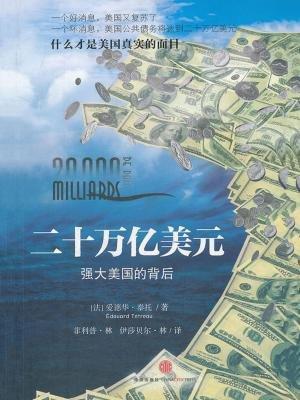 二十万亿美元:强大美国的背后[精品]