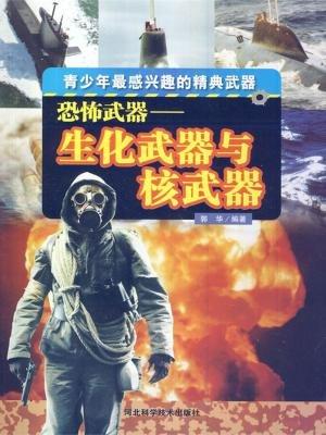 恐怖武器:生化武器与核武器[精品]