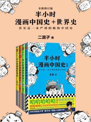 半小时漫画中国史+世界史(共4册)[精品]