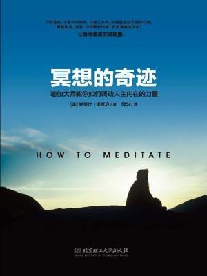 冥想的奇迹:瑜伽大师教你如何调动人生内在的力量[精品]
