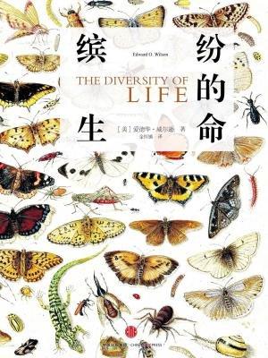 缤纷的生命(达尔文物种起源最佳续篇,寂静的春天以来最重要的环保作品)