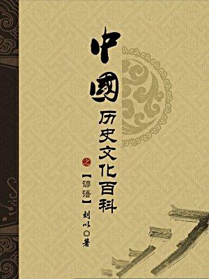 中国历史文化百科——谚语
