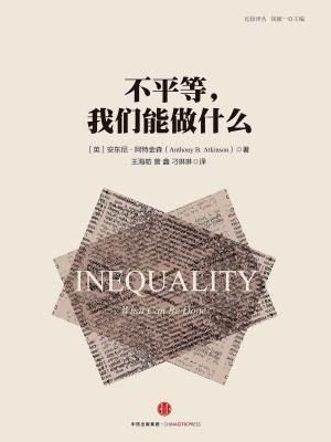 不平等,我们能做什么