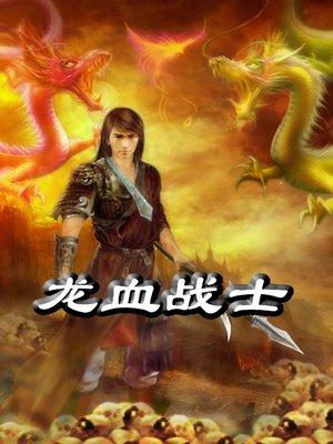 龙血战士-天墓