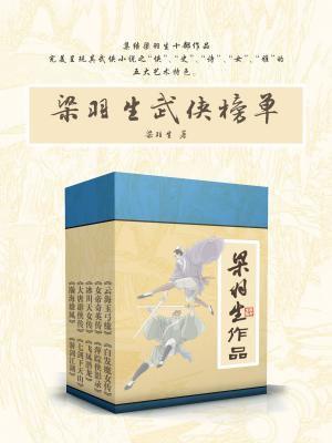 梁羽生武侠榜单(套装共10册)