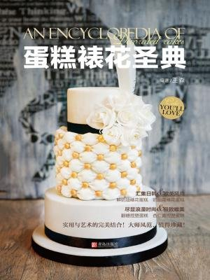 蛋糕裱花圣典