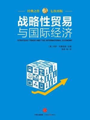 战略性贸易与国际经济[精品]
