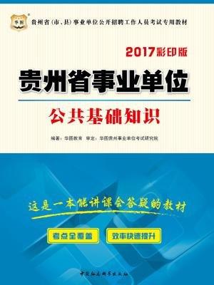 (2017)贵州省(市、县)事业单位公开招聘工作人员考试专用教材:公共基础知识