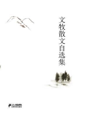 文牧散文自选集