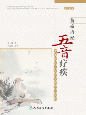 黄帝内经五音疗疾——中国传统音乐疗法理论与实践