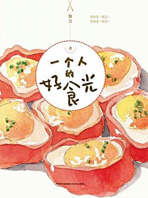 一个人的好食光[精品]