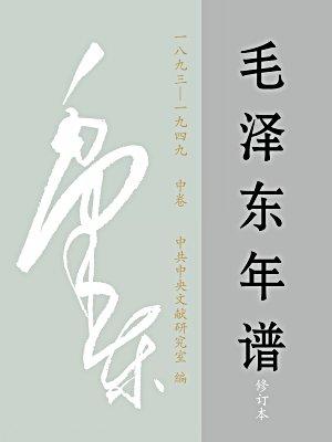 毛泽东年谱(1893-1949)中卷