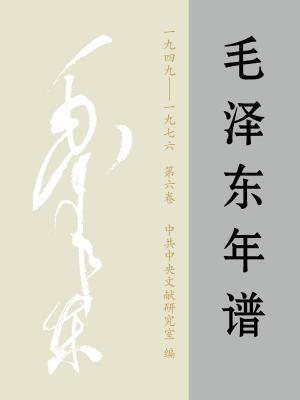 毛泽东年谱(1949-1976)第六卷