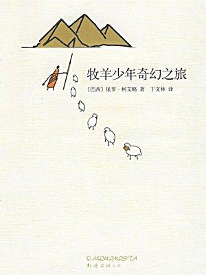 牧羊少年奇幻之旅