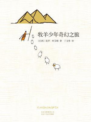 牧羊少年奇幻之旅[精品]