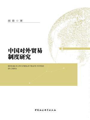 中国对外贸易制度研究
