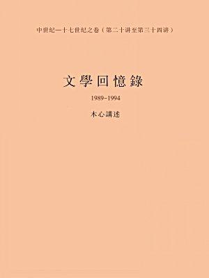 文学回忆录:中世纪—十七世纪之卷(第二十讲至第三十四讲)