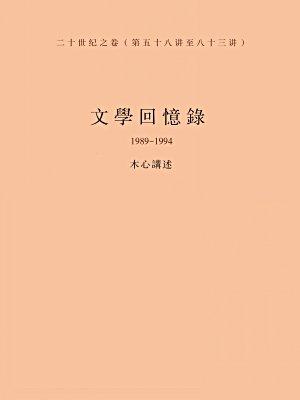 文学回忆录:二十世纪之卷(第五十八讲至八十三讲)
