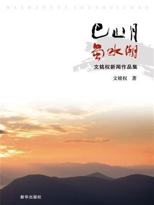 巴山月蜀水潮:文铭权新闻作品集