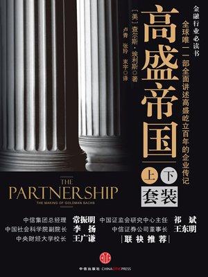 高盛帝国:讲述高盛百年屹立的企业传记