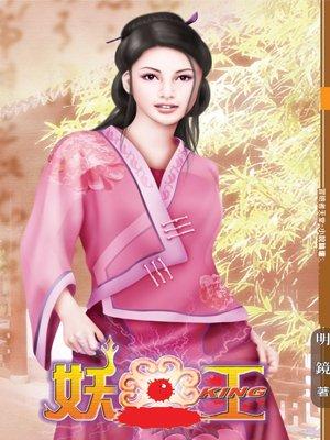 妖王(2)