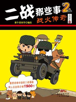 二战那些事2:战火传奇[漫画]