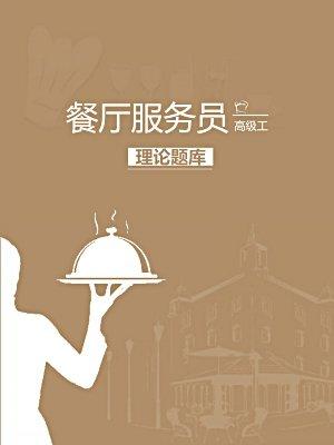 餐厅服务员(高级工)理论题库