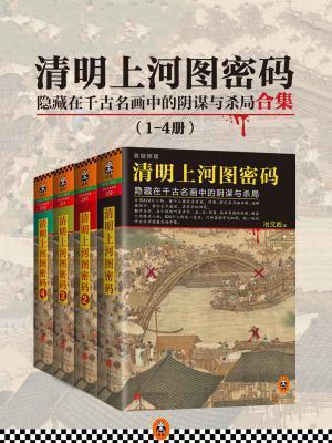 清明上河图密码:隐藏在千古名画中的阴谋与杀局(1-4)
