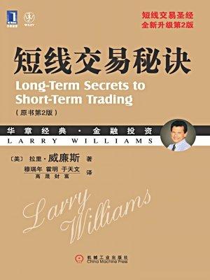 短线交易秘诀(原书第2版)