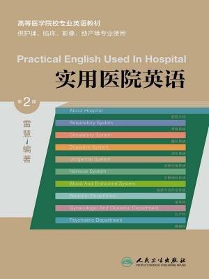 实用医院英语(第2版)