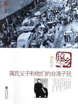 远乡:蒋氏父子和他的台湾子民
