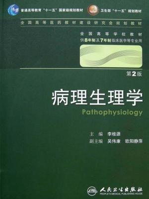 病理生理学(8年制)