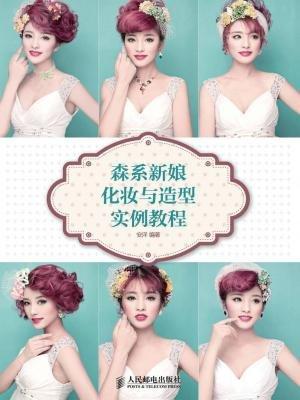 森系新娘化妆与造型实例教程