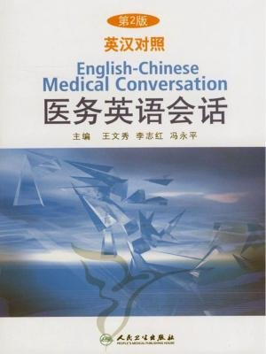 英汉对照医务英语会话