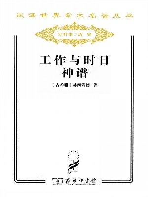 汉译世界学术名著丛书:工作与时日·神谱[精品]