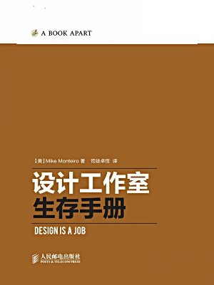 设计工作室生存手册