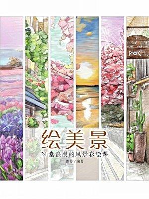 绘美景——24堂浪漫的风景彩绘课[精品]