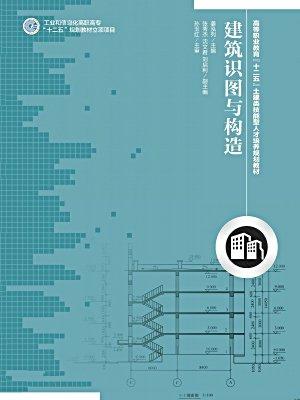 """建筑识图与构造(工业和信息化高职高专""""十二五""""规划教材立项项目)"""
