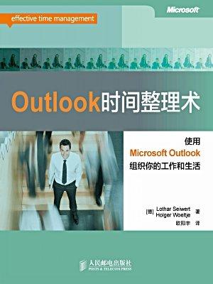 Outlook时间整理术