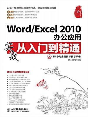 Word.Excel2010办公应用实战从入门到精通