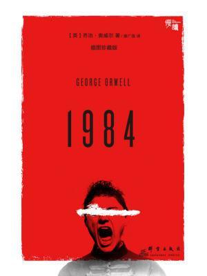 1984(插图珍藏版)[精品]