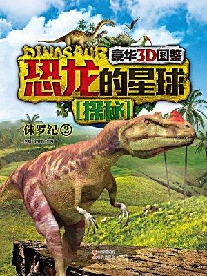 恐龙的星球探秘.侏罗纪