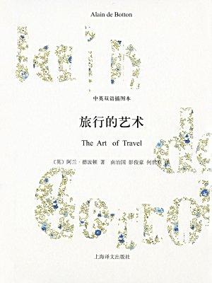 旅行的艺术(中英双语插图本)