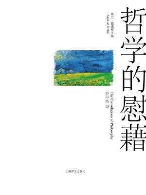 哲学的慰藉(中英双语插图本)