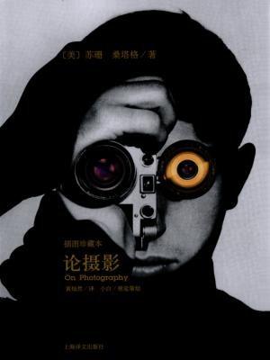 论摄影(插图珍藏本)(2010年版)