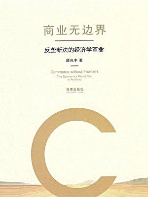商业无边界:反垄断法的经济学革命