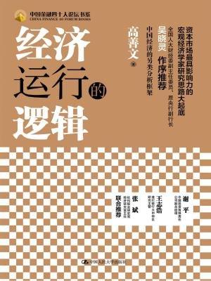 经济运行的逻辑(中国金融四十人论坛书系)